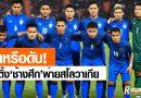 เด่นหรือดับ! เรตติ้ง ทีมชาติไทย พ่าย สโลวาเกีย ชวดป้องกันแชมป์ คิงส์ คัพ