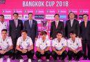 เตรียมยช.โลก! ส.บอลจับมือออมสินแถลงเปิดศึก GSB Bangkok Cup 2018