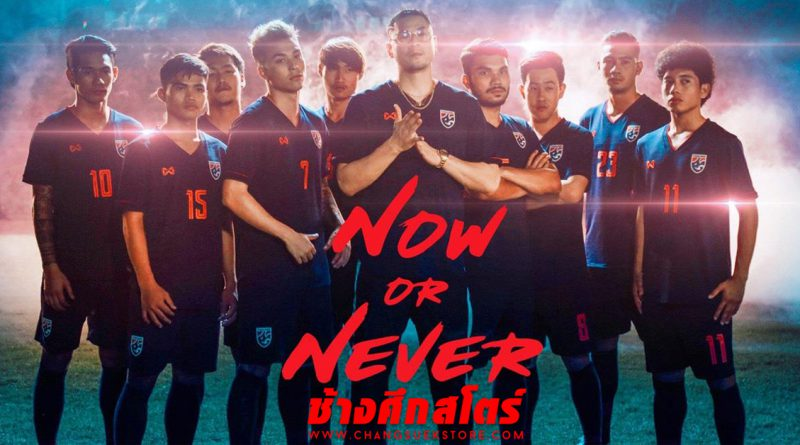 """""""Now or Never"""" Daboyway [ Official MV ] Warrix Thailand National Football Jersey 2019"""
