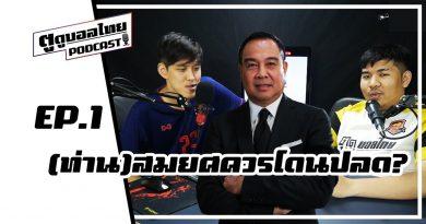(ท่าน)สมยศควรโดนปลดหรือไม่? | ตูดูบอลไทย Podcast EP.1