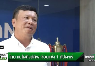 """""""โค้ชโต่ย"""" เผยไทย แบโผคิงส์คัพ ก่อนแข่ง 1 สัปดาห์"""