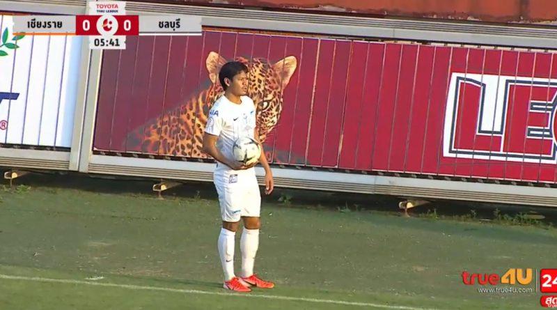LIVE : Toyota thai league 19/05/2019 สิงห์ เชียงราย ยูไนเต็ด พบ ชลบุรี เอฟซี